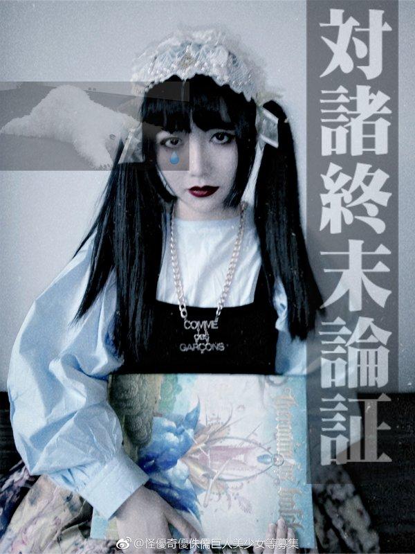 是怪優奇優侏儒巨人美少女等募集以「Lolita fashion」为主题投稿的照片(2018/10/16)